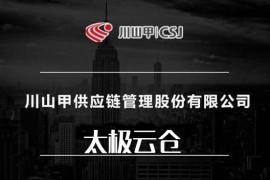 太极云仓(嘉兴)球工业品程能物流中心
